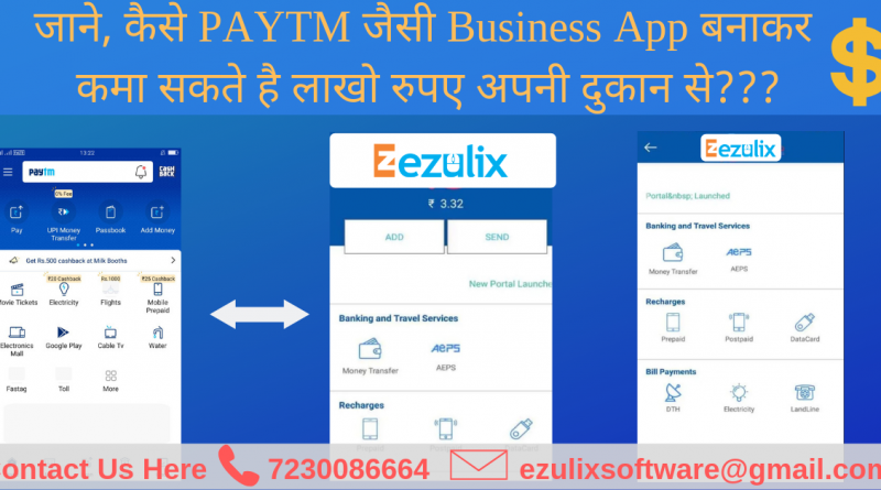 Start Online Recharge Business with Free Mobile Recharge App