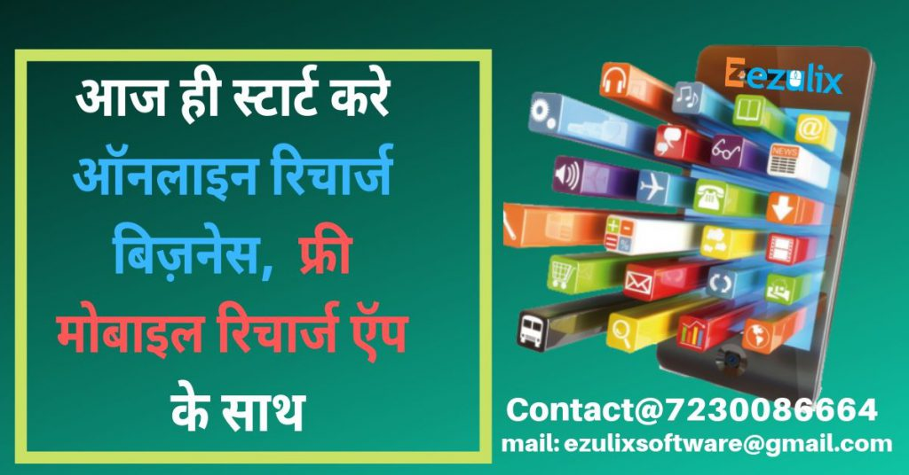 Free Mobile Recharge App